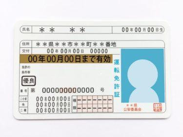 ゴールド免許の取り方【1分でわかる】